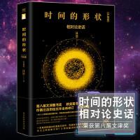 时间的形状 相对论史话 汪洁科普读物 物理相对论星际穿越时空科幻小说 自然科学时间简史书科普类畅销书籍成人读物青少年学