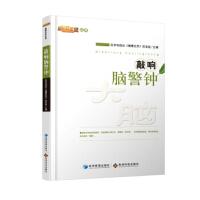 【二手书8成新】敲响脑警钟 北京电视台《健康北京》栏目组 经济管理出版社