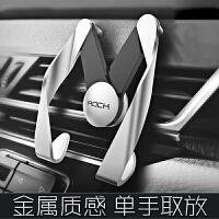 【支持礼品卡】ROCK车载手机架支架汽车手机座出风口车用车内通用导航多功能