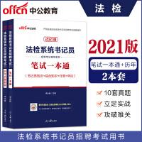 中公教育2020法检系统书记员招聘考试:笔试一本通+历年真题精解 2本套