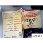 【二手旧书9成新】《投资学》习题集(第9版)