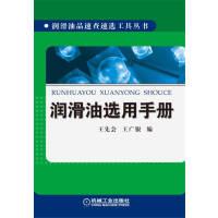 润滑油选用手册王先会王广银机械工业出版社9787111543589【正版】
