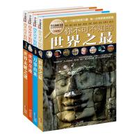 学生探索书系:你不可不知的世界之最、万事由来、世界奇迹、世界未解之谜