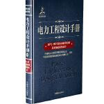 电力工程设计手册 燃气-蒸汽联合循环机组及附属系统设计