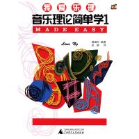 正版书籍 我爱乐理 音乐理论简单学1 MADE EASY 第一册