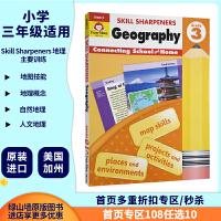 【三年级地理练习】Evan-Moor Skill Sharpeners Geography Grade 3美国加州教材