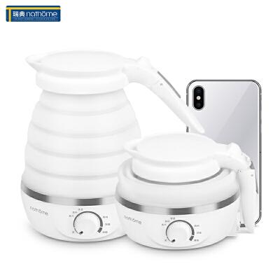 nathome/北欧欧慕 NSH0711 旅行电热水壶迷你便携式家用折叠烧水壶 食品级硅胶 100V-240V全球通用