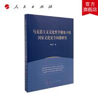 马克思主义文化哲学视角下的国家文化安全问题研究 人民出版社