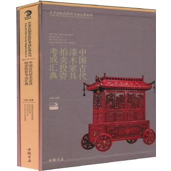 中国古代漆木家具拍卖投资考成汇典