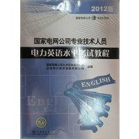 国家电网公司专业技术人员电力英语水平考试教程