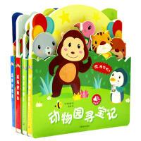 听谁在说 全4册 原声触摸发声书 0-1-2-3岁宝宝启蒙触摸有声绘本读物 婴儿幼儿早教益智书籍 撕不烂会出声的图书