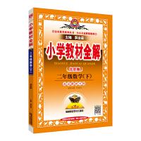 2021春小学教材全解二年级数学下册北京版北京课改专用