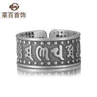 菜百首饰 银饰品 99足银戒指 时尚个性银饰银戒可调节 祈福* 定价
