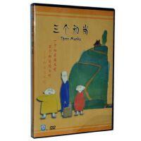 原装正版 动画片 三个和尚DVD 上海美术电影 dvd 碟片 光盘
