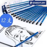 施德楼炭笔铅笔素描软中硬套装2b14b8b碳笔速写绘画工具初学者