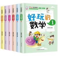好玩的数学1-6全套6册小学生一二三年级思维训练书籍儿童6-8-10周