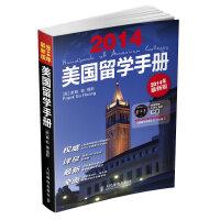 美国留学手册(2014年最新版)