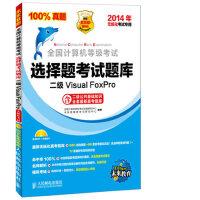 全国计算机等级考试选择题考试题库――二级Visual FoxPro