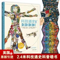 耕林童书馆 科技通史 (科技改变世界,也改变了人类)墙书系列
