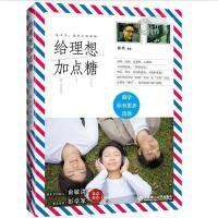 【旧书二手书8成新】给理想加点糖:留学,你有更多选择 杨芮 大连理工大学出版社 978756118