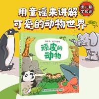 正版 有趣的植物 新童谣:科学萌萌哒 3-6岁 幼儿科普故事书 2019年暑假读一本好书系列 幼儿园推荐书目