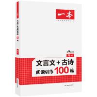 2021版一本 高一文言文+古诗阅读训练100篇阅读理解专项练习册 第9次修订