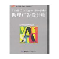 【正版】助理广告设计师 职业技术职业资格培训教材上海市职业培训研究发展中心组织写职业技能鉴定考核指导管理 市场/营销