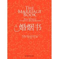 【二手书8成新】婚姻书 (英)李,(英)李,方逸 9787508732688