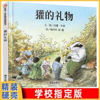 包邮獾的礼物 精装硬壳绘本图画书小学国外获奖故事书四年级课外读物
