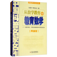 中国科普名家名作・院士数学讲座专辑(典藏版)―― 从数学教育到教育数学 中国少儿