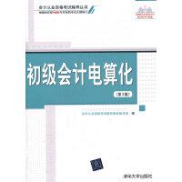 初级会计电算化(第3版)(配光盘)(会计从业资格考试辅导丛书)
