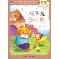 我不是笨小熊(紫荆花――中国当代儿童文学原创桥梁书)