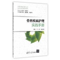 骨科疾病护理实践手册(实用专科护理培训用书)