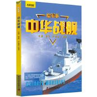 绘军事 中华战舰