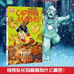 惊奇队长2:保持飞翔(漫威漫画 复仇者联盟)