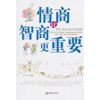 【旧书二手书8成新】情商比智商更重要 刘浩 朝华出版社 9787505425507