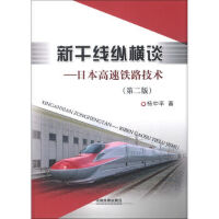 现货 新干线纵横谈:日本高速铁路技术(第二版) 杨中平 9787113156459 睿智启图书