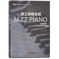 正版 爵士钢琴教程 布鲁斯篇 辛笛应用钢琴教学丛书 曲谱教材书籍