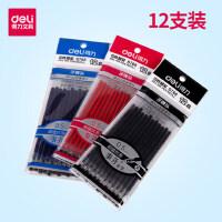 12支袋装 0.5mm中性笔芯水笔芯得力办公文具用品S768子弹头笔芯
