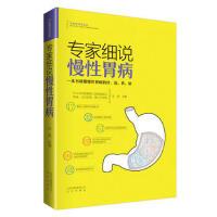 【正版二手书9成新左右】专家细说慢性胃病 吴斌 北京出版社