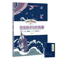 *畅销书籍* 大作家小童书:写给孩子们的故事 3-6岁 2049882 文学大师创作的经典童书 插画名家绘制的珍藏图本