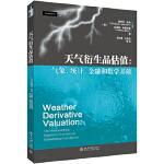 [二手旧书九成新] 天气衍生品估值:气象、统计、金融和数学基础
