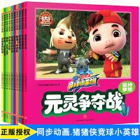 猪猪侠之竞球小英雄 全套10册注音版漫画书籍3-6-7-8-9-10周岁图书 男孩绘本儿童读物带拼音 幼儿园动画片故事