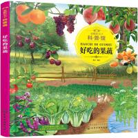 童眼�R天下科普�^植物系列好吃的果蔬植物花草�淠菊J知大自然百科����睡前故事��早教��x幼��@�H子互��D��3-6-7�q�和��x物