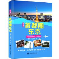 人在旅途指指点点之日本自由行-首都圈:东京(一本可以完全手指的旅行书 自助游攻略 口袋旅游 应急口语)