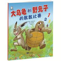 啄壳绘本馆系列 大乌龟和野兔子的数数比赛 3-6岁启蒙亲子读物图画书 早教书睡前故事书 原创礼仪绘本 儿童图书籍读物