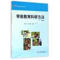 学前教育科研方法(第3版学前教育专业系列教材)