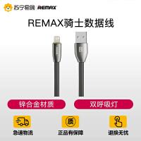 睿量Remax 苹果数据线usb连接线 iPhone6s/7/8/8P手机充电线 锌合金自动断电苹果8PIN线充 锖色