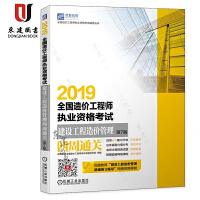 2019全国造价工程师执业资格考试:建设工程造价管理四周通关(第7版)