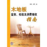 【二手旧书9成新】木地板鉴别、检验及消费维权指南 高杨,肖芳 9787506645171 中国标准出版社